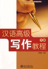 汉语高级写作教程(下册)(仅适用PC阅读)