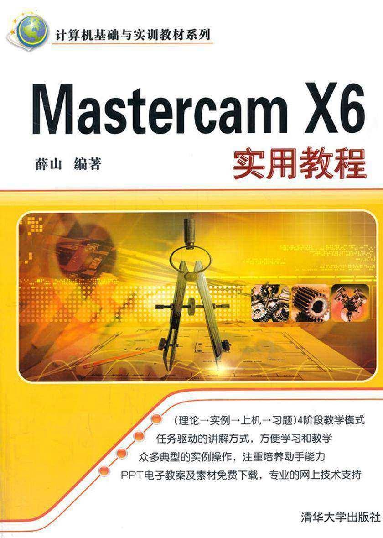 Mastercam X6实用教程(仅适用PC阅读)