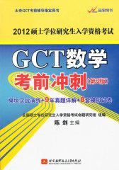 2012GCT数学考前冲刺(第3版)(仅适用PC阅读)