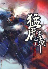 猛虎王朝3:决战蛮族(试读本)