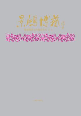 景鸿博艺——景德镇现当代陶瓷艺术(仅适用PC阅读)