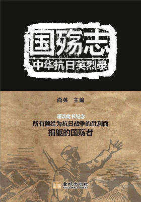 国殇志:中华抗日英烈录