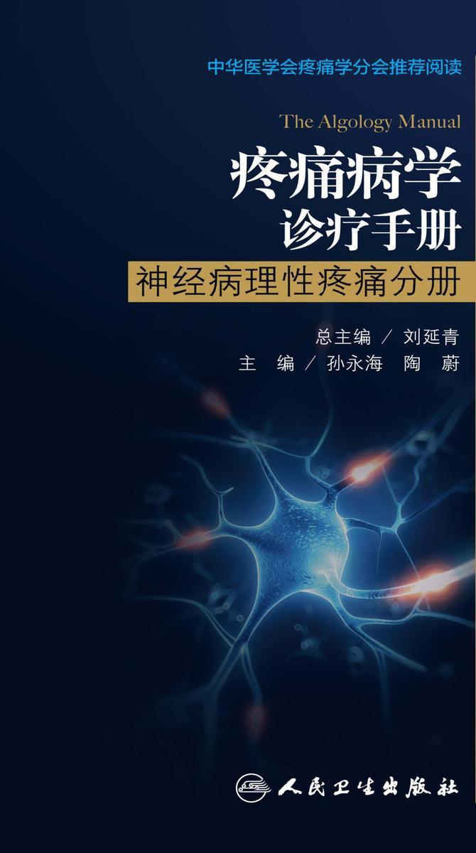 疼痛病学诊疗手册-神经病理性疼痛分册