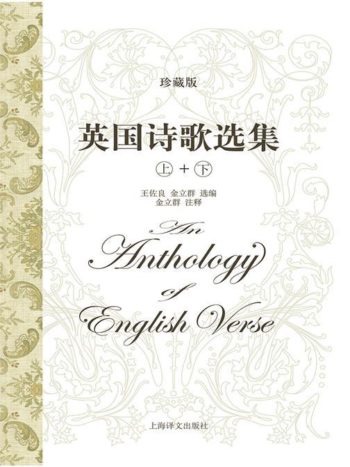 英国诗歌选集(珍藏版)(套装上下册)