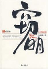 窃明6(大结局)(试读本)