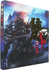 猛虎王朝2:反虎同盟(试读本)