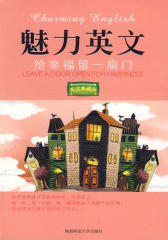 魅力英文Ⅱ:给幸福留一扇门