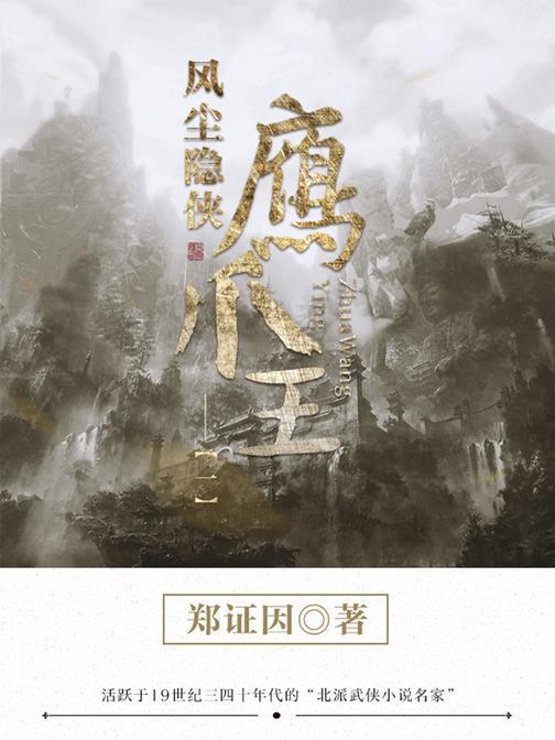 经典武侠小说:风尘隐侠鹰爪王-1