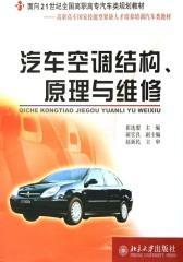 汽车空调结构、原理与维修(仅适用PC阅读)