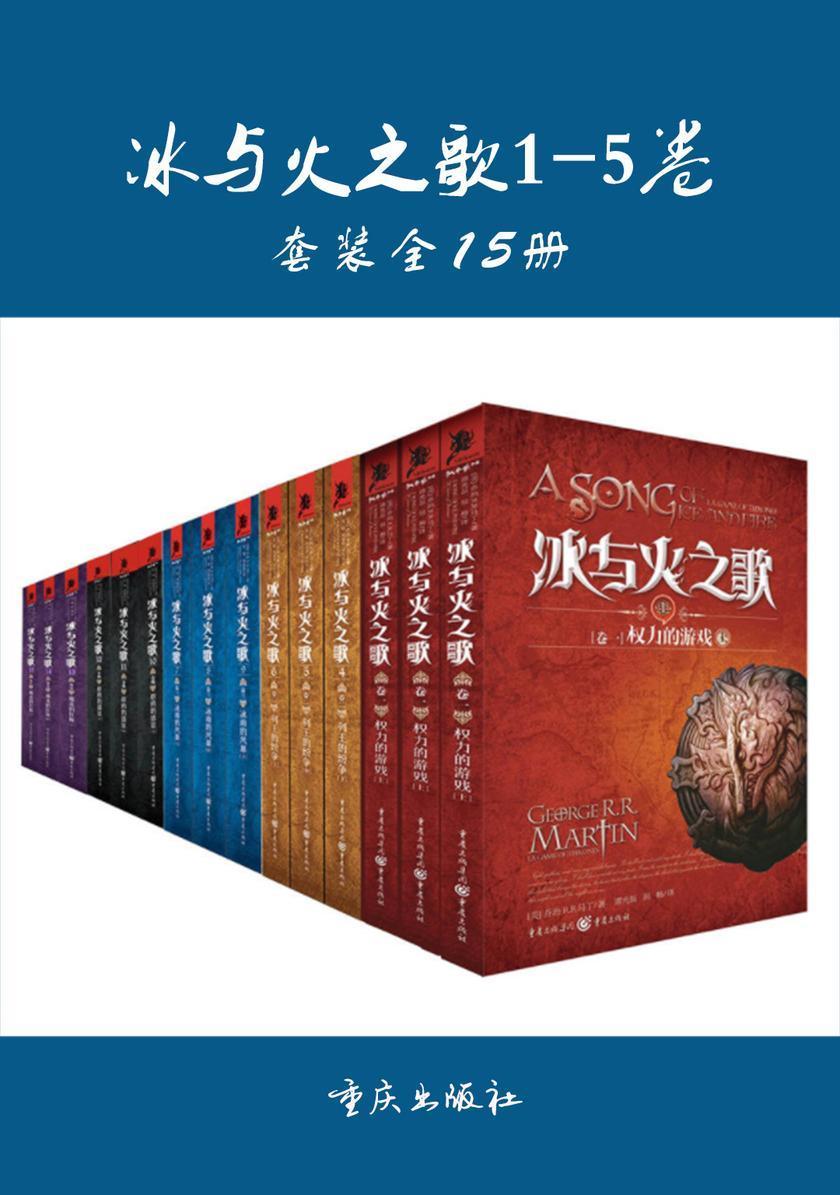 冰与火之歌全1-5卷(全15册)《权力的游戏》原著小说