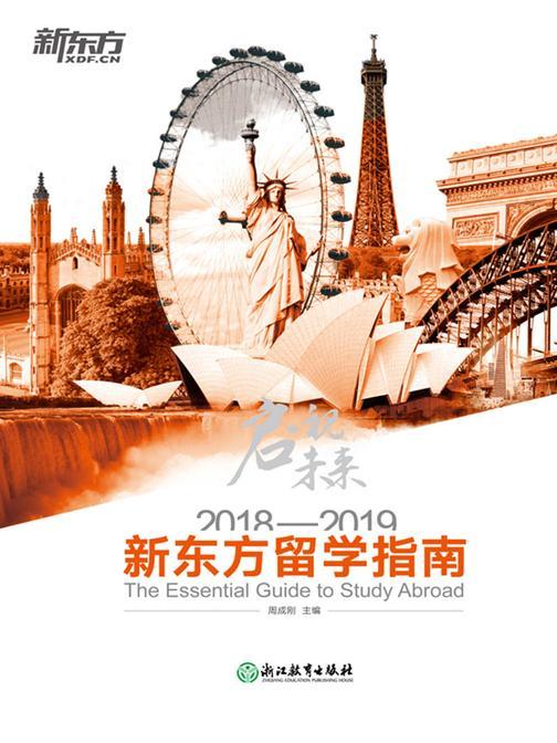启视未来:2018—2019新东方留学指南