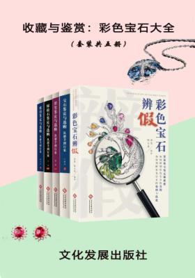 收藏与鉴赏:彩色宝石大全(共五册)