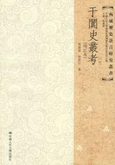 于闐史叢考(增订本)(仅适用PC阅读)