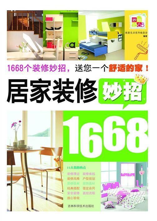 居家装修妙招1668