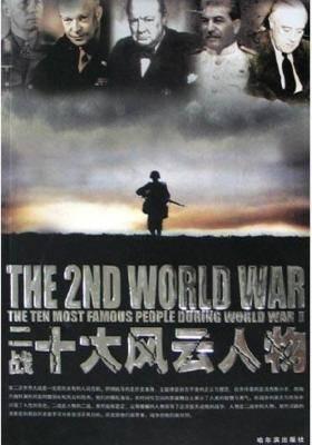 二战中的十大风云人物