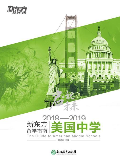 启视未来:2018—2019新东方留学指南美国中学