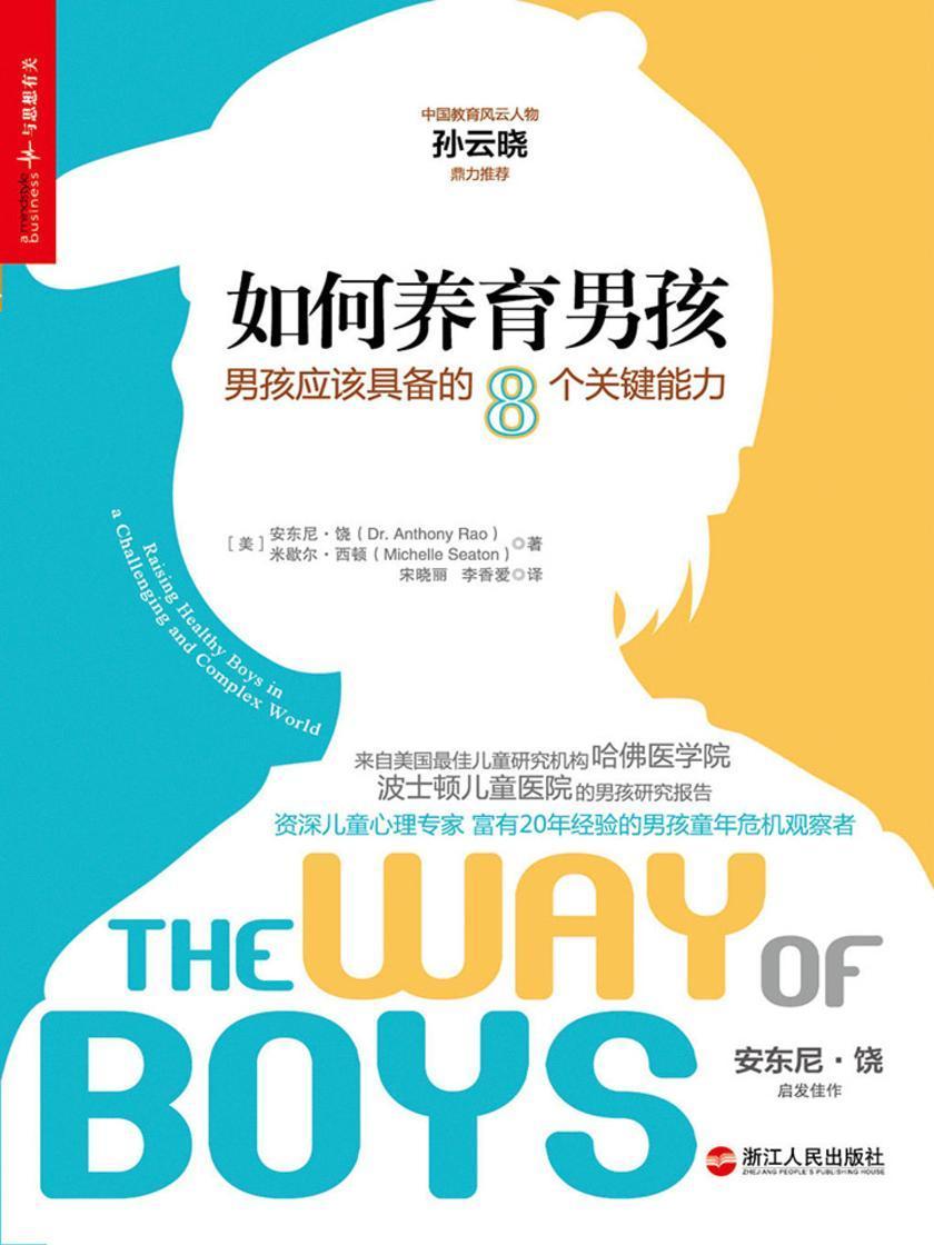 如何养育男孩:男孩应该具备的8个关键能力