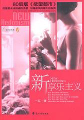 新享乐主义(中国版的《欲望城市》   成熟版的《梦里花落知多少》   电影评论员、风水师、销售精英、橱窗设计师,同居四蜜友的婚嫁故事)(试读本)