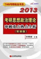 TWB考研政治书系:2013考研思想政治理论冲刺重点热点全析(背诵版)(仅适用PC阅读)