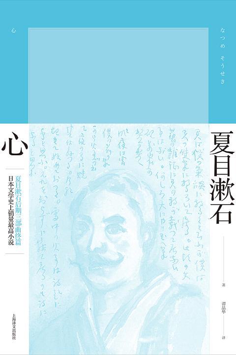 心(夏目漱石作品系列)