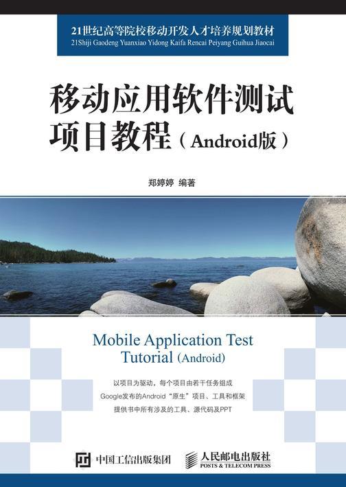 移动应用软件测试项目教程(Android版)