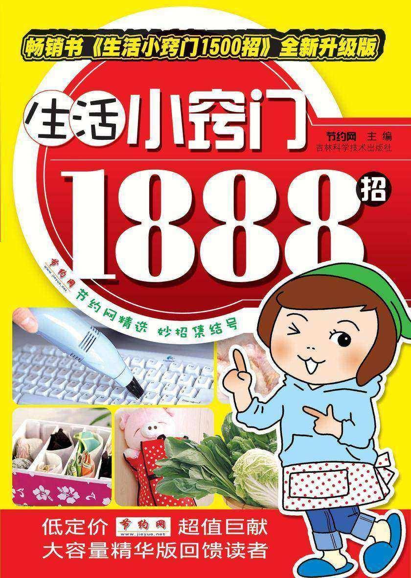 生活小窍门1888招(仅适用PC阅读)