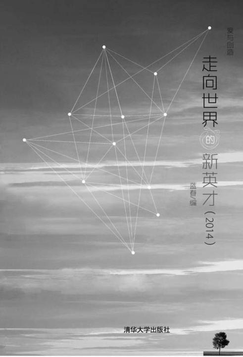 走向世界的新英才(2014)