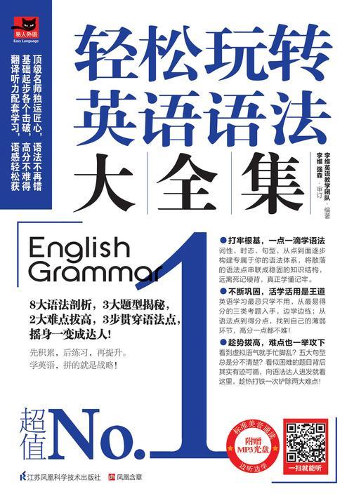 轻松玩转英语语法大全集