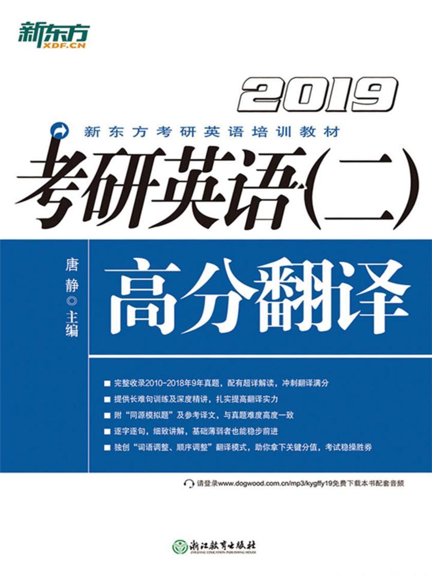 (2019)考研英语(二)高分翻译