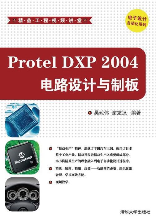 Protel DXP 2004电路设计与制板(光盘内容另行下载,地址见书封底)