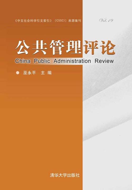 《公共管理评论》(第十九卷)
