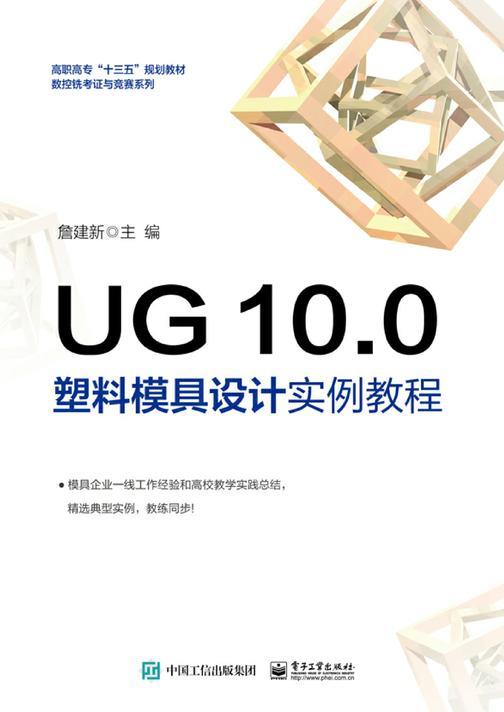 UG 10.0 塑料模具设计实例教程