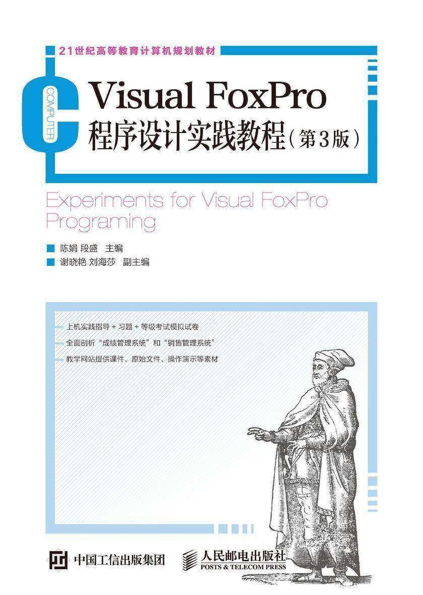 Visual FoxPro程序设计实践教程(第3版)