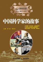 中国科学家的故事(仅适用PC阅读)
