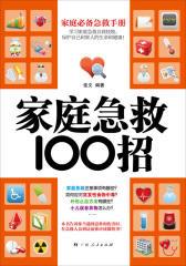 家庭急救100招(仅适用PC阅读)