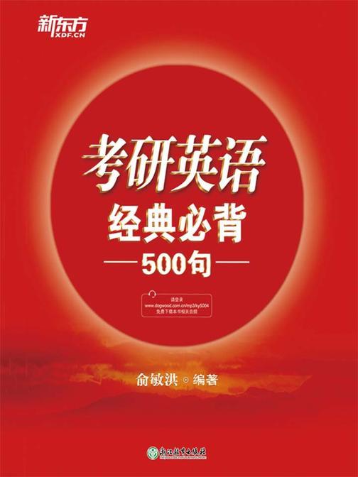 (2019)考研英语经典必背500句