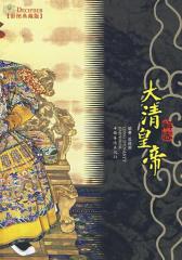 解密大清皇帝(仅适用PC阅读)