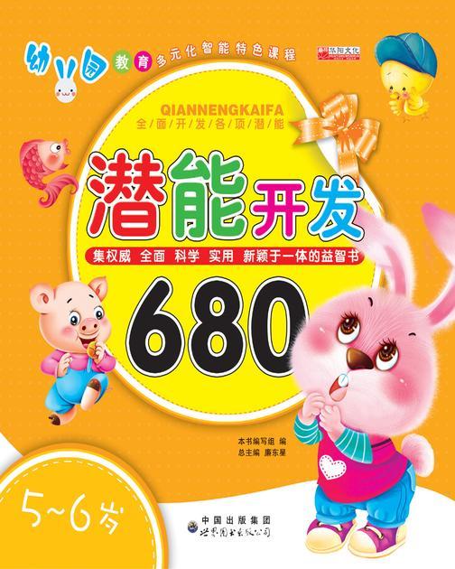 潜能开发680·5~6岁
