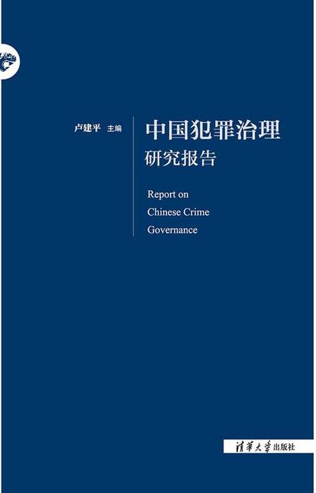 中国犯罪治理研究报告
