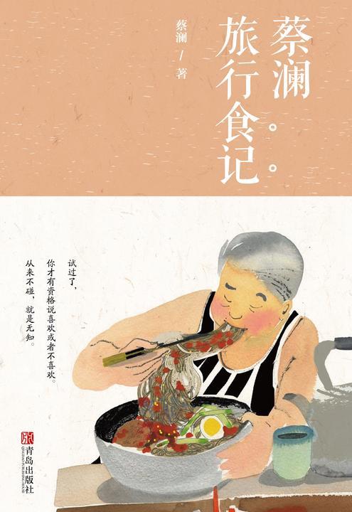 蔡澜旅行食记1(新版)