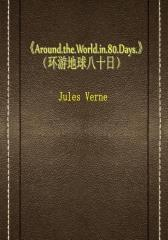 Around the World in 80 Days(环游地球八十日)
