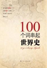 100个词串起世界史