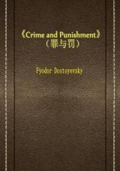 Crime and Punishment(罪与罚)