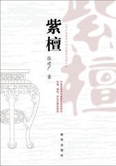 紫 檀(试读本)