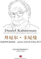 《有限理性的图谱:迈向行为经济学的心理学》 诺贝尔经济学奖演讲集III
