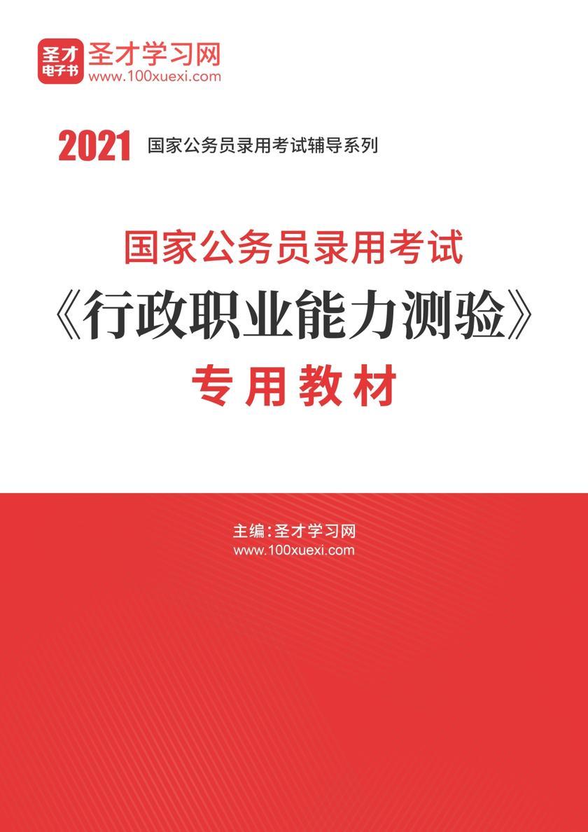 2021年国家公务员录用考试《行政职业能力测验》专用教材