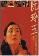 阮玲玉(粤语版)1992年版(影视)