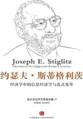 《经济学中的信息与范式革命》 诺贝尔经济学奖演讲集II