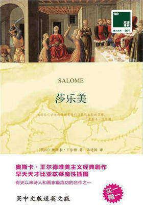 双语译林094:莎乐美(汉英对照)(附《莎乐美(英文版)》)