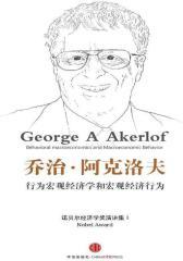 《行为宏观经济学和宏观经济行为》 诺贝尔经济学奖演讲集I